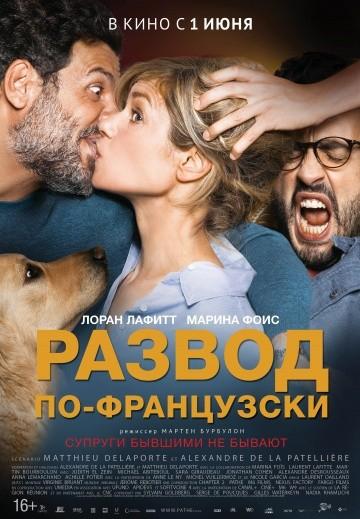 Смотреть фильм Развод по-французски