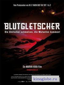 Смотреть фильм Кровавый ледник