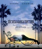 Смотреть фильм Психоаналитик