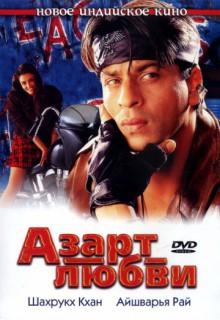 Смотреть фильм Азарт любви