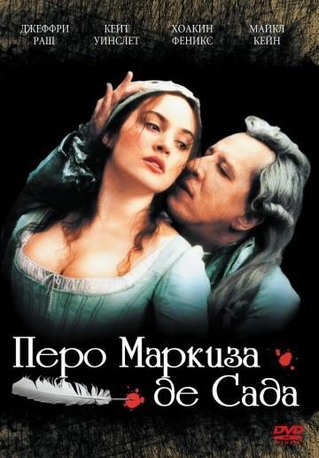 Смотреть фильм Перо маркиза де Сада