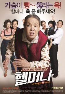 Смотреть фильм Чертова бабуля