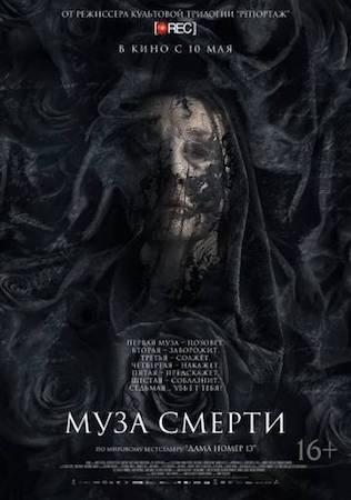 Смотреть фильм Муза смерти