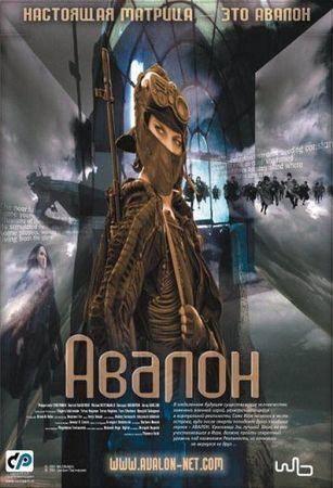 Смотреть фильм Авалон