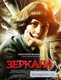 Смотреть фильм Зеркала