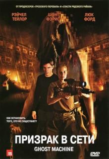 Смотреть фильм Призрак в сети
