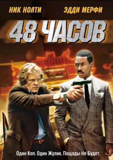 Смотреть фильм 48 часов