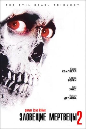 Смотреть фильм Зловещие мертвецы 2