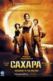 Смотреть фильм Сахара