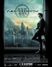Смотреть фильм Ларго Винч: Начало