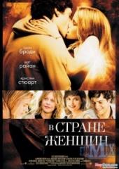 Смотреть фильм В стране женщин