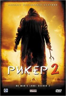 Смотреть фильм Рикер 2