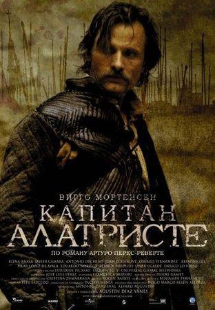 Смотреть фильм Капитан Алатристе