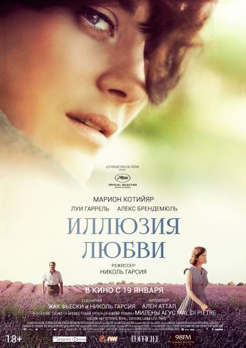 Смотреть фильм Иллюзия любви