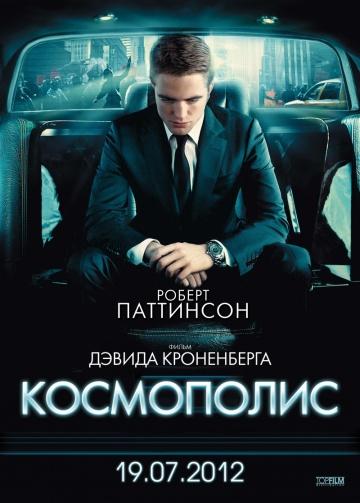 Смотреть фильм Космополис