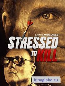 Смотреть фильм Почерк убийства
