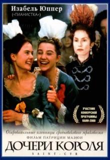 Смотреть фильм Дочери короля