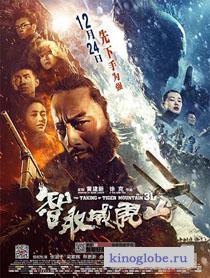 Смотреть фильм Захват горы тигра