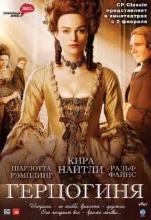 Смотреть фильм Герцогиня