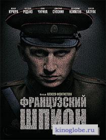 Смотреть фильм Французский шпион