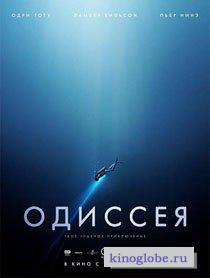 Смотреть фильм Одиссея