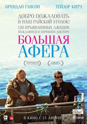 Смотреть фильм Большая афера