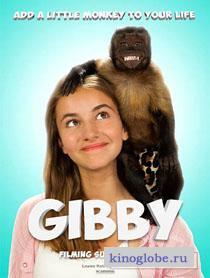 Смотреть фильм Гибби