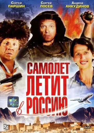 Смотреть фильм Самолет летит в Россию