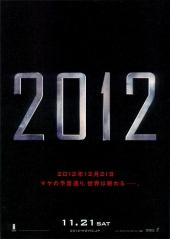 Смотреть фильм 2012