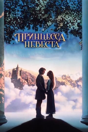 Смотреть фильм Принцесса-невеста