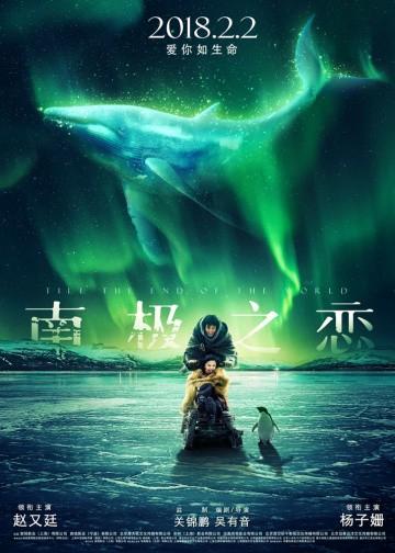 Смотреть фильм До края мира