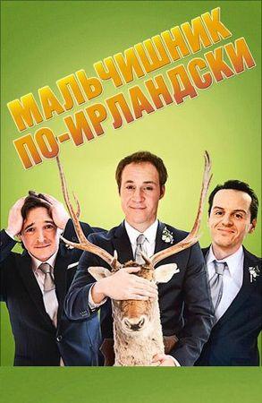Смотреть фильм Мальчишник по-ирландски
