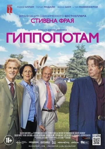 Смотреть фильм Гиппопотам