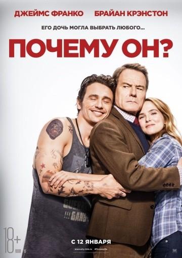 Смотреть фильм Почему он?