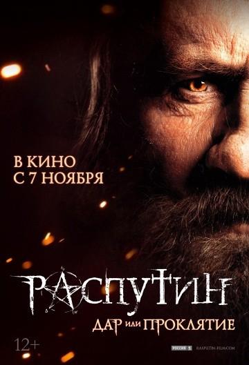 Смотреть фильм Распутин