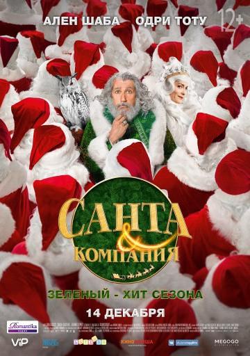 Смотреть фильм Санта и компания