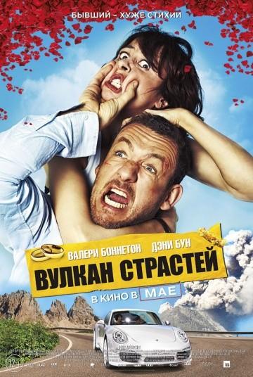 Смотреть фильм Вулкан страстей