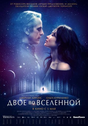 Смотреть фильм Двое во вселенной