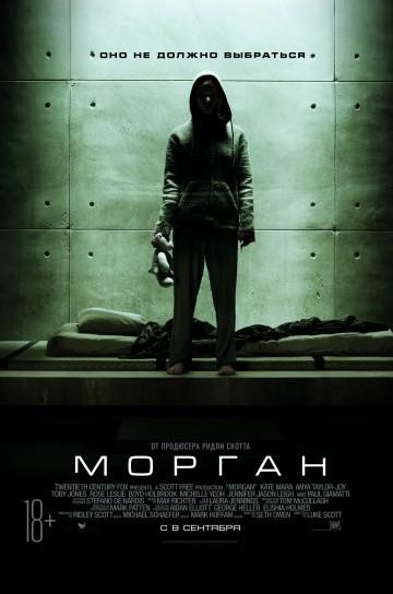 Смотреть фильм Морган