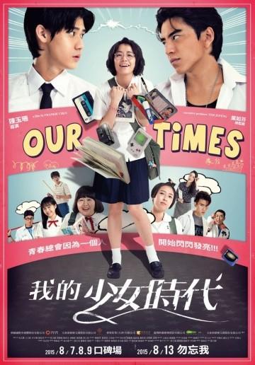 Смотреть фильм Наши времена