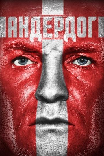 Смотреть фильм Андердог