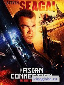 Смотреть фильм Азиатский связной