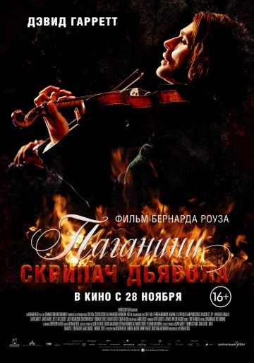 Смотреть фильм Паганини: Скрипач Дьявола