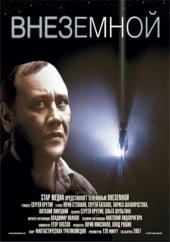Смотреть фильм Внеземной