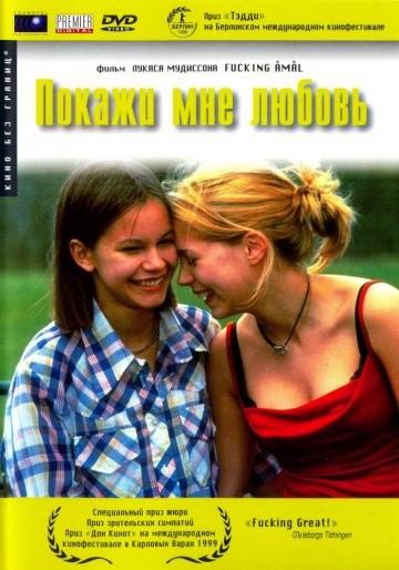 Смотреть фильм Покажи мне любовь