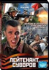 Смотреть фильм Лейтенант Суворов