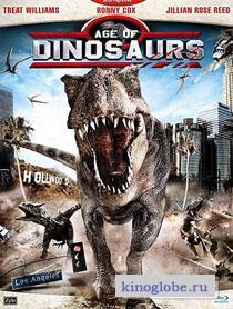 Смотреть фильм Эра динозавров