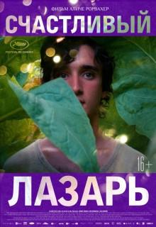 Смотреть фильм Счастливый Лазарь
