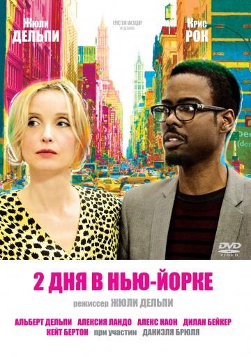 Смотреть фильм 2 дня в Нью-Йорке