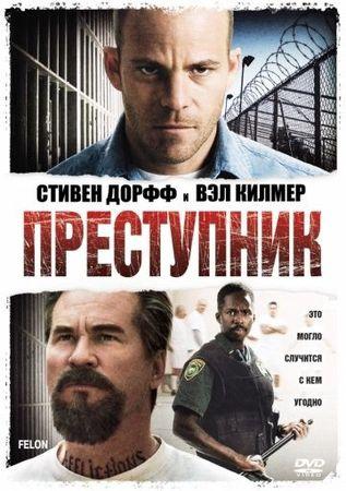Смотреть фильм Преступник